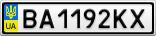Номерной знак - BA1192KX