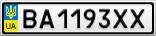Номерной знак - BA1193XX