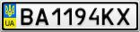 Номерной знак - BA1194KX