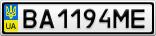 Номерной знак - BA1194ME