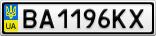 Номерной знак - BA1196KX