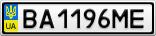 Номерной знак - BA1196ME