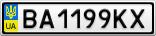 Номерной знак - BA1199KX