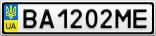 Номерной знак - BA1202ME