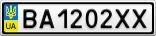 Номерной знак - BA1202XX