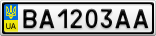 Номерной знак - BA1203AA