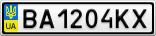 Номерной знак - BA1204KX