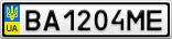 Номерной знак - BA1204ME