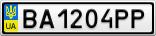 Номерной знак - BA1204PP