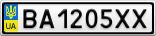 Номерной знак - BA1205XX