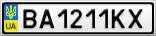 Номерной знак - BA1211KX