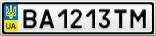 Номерной знак - BA1213TM