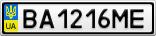 Номерной знак - BA1216ME