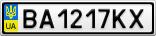 Номерной знак - BA1217KX