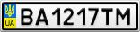 Номерной знак - BA1217TM