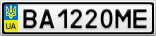 Номерной знак - BA1220ME