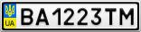 Номерной знак - BA1223TM