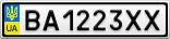 Номерной знак - BA1223XX