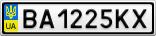 Номерной знак - BA1225KX