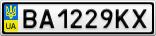 Номерной знак - BA1229KX