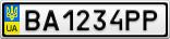 Номерной знак - BA1234PP