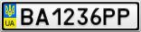 Номерной знак - BA1236PP