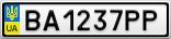 Номерной знак - BA1237PP