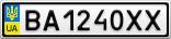 Номерной знак - BA1240XX