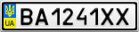 Номерной знак - BA1241XX