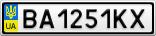 Номерной знак - BA1251KX