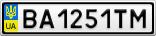 Номерной знак - BA1251TM