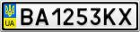 Номерной знак - BA1253KX