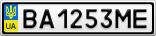 Номерной знак - BA1253ME