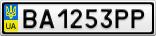 Номерной знак - BA1253PP