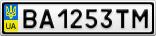 Номерной знак - BA1253TM