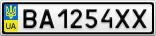 Номерной знак - BA1254XX