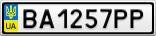Номерной знак - BA1257PP