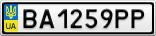 Номерной знак - BA1259PP