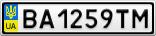 Номерной знак - BA1259TM
