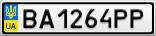 Номерной знак - BA1264PP