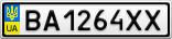 Номерной знак - BA1264XX