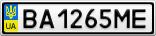 Номерной знак - BA1265ME