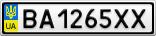 Номерной знак - BA1265XX
