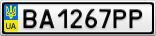 Номерной знак - BA1267PP