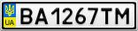 Номерной знак - BA1267TM