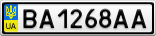 Номерной знак - BA1268AA