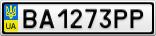 Номерной знак - BA1273PP