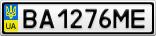 Номерной знак - BA1276ME