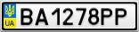 Номерной знак - BA1278PP