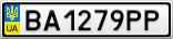Номерной знак - BA1279PP